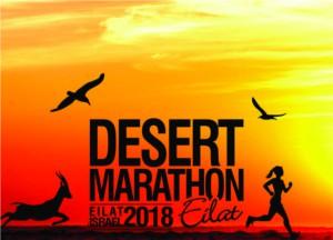 The Desert Marathon, Eilat